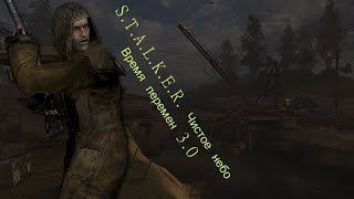 S.T.A.L.K.E.R. Время перемен 3.0 Серия 3 [Янтарь](, 2016-03-24T08:58:18.000Z)