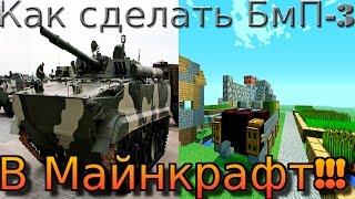 Как сделать БМП-3 или танк в Майнкрафт!!!(Постройка российского бмп-3. Наша группа в вконтакте- http://vk.com/club84680522 Ждите новых видео. :::::::::::::::::::::::::::::::::::::::..., 2015-03-28T14:37:11.000Z)