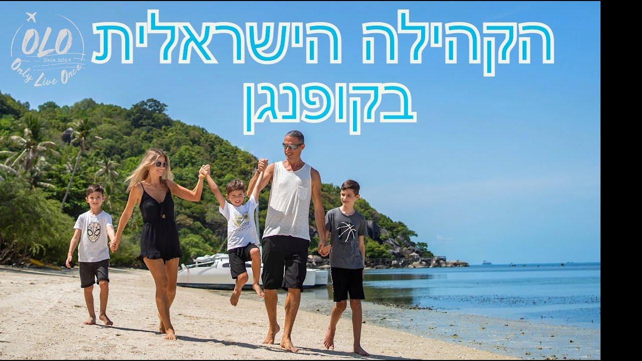 Download הקהילה הישראלית האיכותית שצמחה באי קופנגן בעקבות דף הפייסבוק OLO - Only Live Once