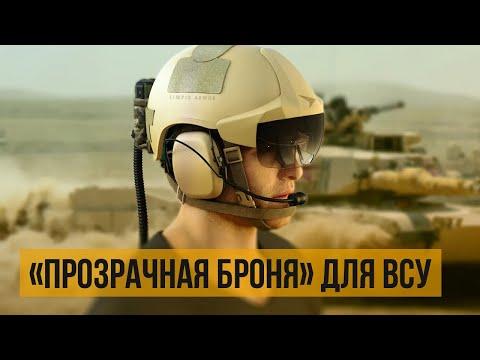 Армия Украины тестирует