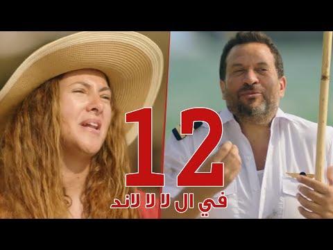 مسلسل في ال لا لا لاند - الحلقه الثانية عشر وضيف الحلقه 'ماجد المصري' |  Fel La La Land - Episode 12