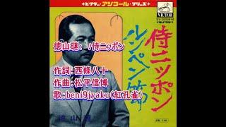 1931年(昭和6年)1月発売。 大老・井伊直弼のご落胤として生まれた素浪...