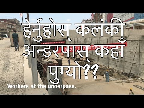 Kathmandu Ring Road Construction Update April 14th 2018.