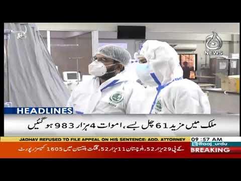 Headlines 10 AM | 9 July 2020 | Aaj News | AJT