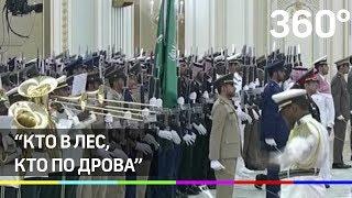 Саудовский оркестр исковеркал гимн России перед Путиным