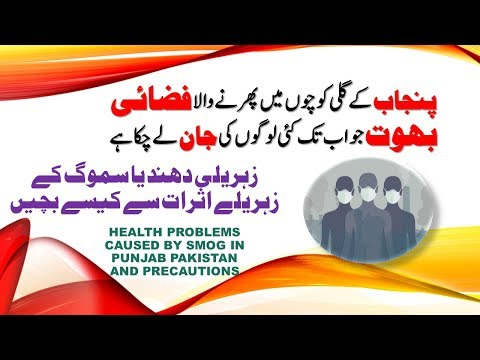 Totkay For Health- Health Problems Caused By Air
