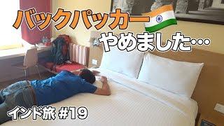 インドで高級ホテルに泊まるの巻 #インド旅