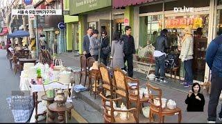 용산_서울 속 유럽 엔틱가구거리(서울경기케이블TV뉴스)