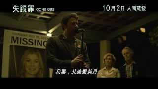 《失蹤罪》香港官方首回預告 Gone Girl Hong Kong Teaser Trailer