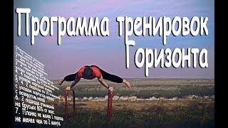 Школа турника 67: Программа тренировки горизонта (planche) для новичка