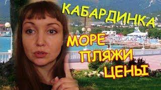 видео Поселок Кабардинка, базы отдыха 2017