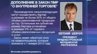 В Приднестровье разрешены внешнеторговые бартерные сделки