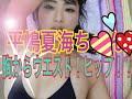 平嶋夏海ちゃんの胸からウエスト~ヒップ!興奮し過ぎて心肺停止・・・。