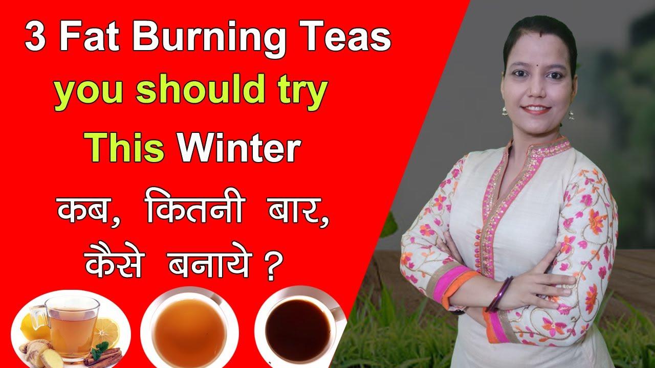 3 Fat Burning Teas you should try this Winter - कब, कितनी बार, कैसे बनाये (Recipe)