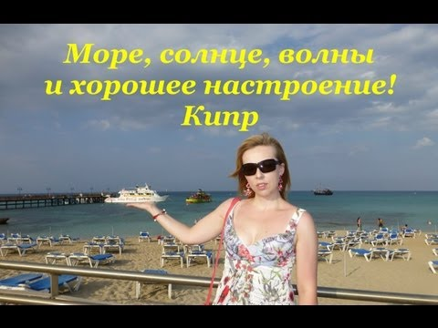 КИПР:  море, солнце, волны и хорошее настроение!