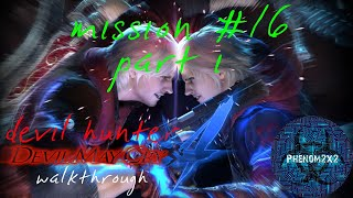 Devil May Cry 4 Walkthrough Mission #16 Part 1-2 HD 4850