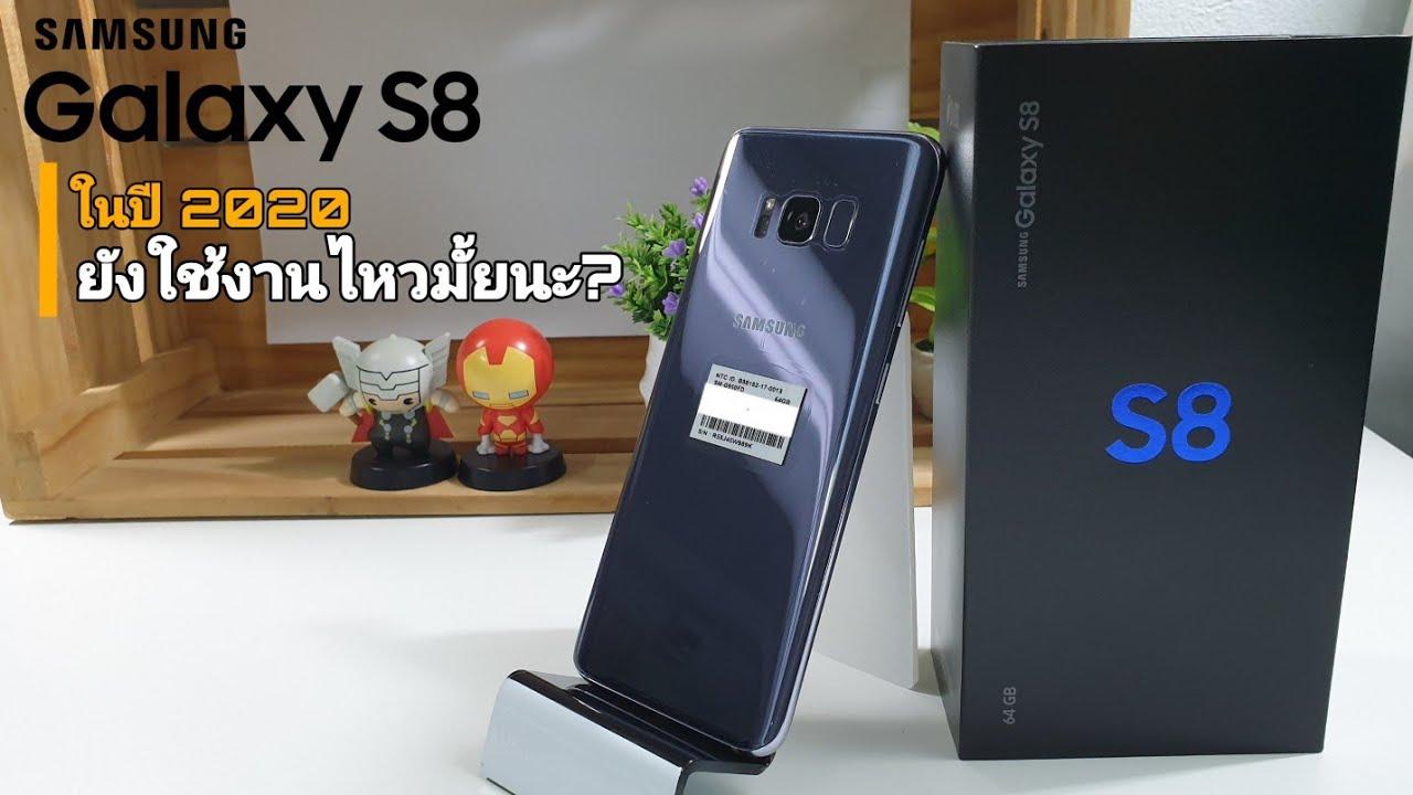 Samsung Galaxy S8 ในปี 2020 ยังน่าซื้อมั้ย?