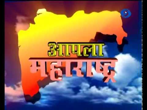 आपला महाराष्ट्र हा दूरदर्शन सह्याद्री वाहिनीवरील विशेष कार्यक्रम 22.07.2018