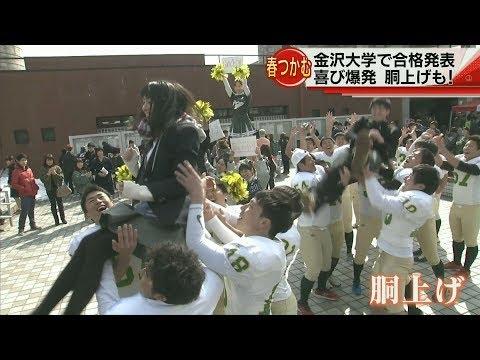 春つかむ 金沢大学で合格発表 喜び爆発!胴上げも!! 2018.3.7放送