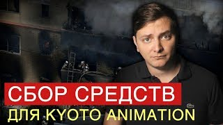 СБОР СРЕДСТВ ДЛЯ KYOTO ANIMATION | ЛЛН