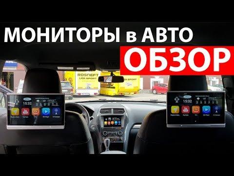 Мониторы для пассажиров на ОС Андроид. Обзор дооснащения для автомобиля