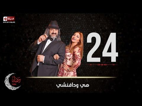 مسلسل هي ودافنشي | الحلقة الرابعة والعشرون (24) كاملة | بطولة ليلي علوي وخالد الصاوي
