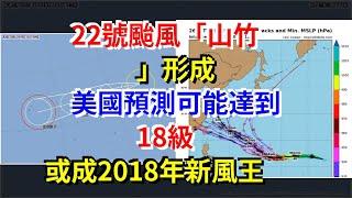 """22號颱風""""山竹""""形成,美國預測可能達到18級,或成2018年新風王,[科學探索]"""