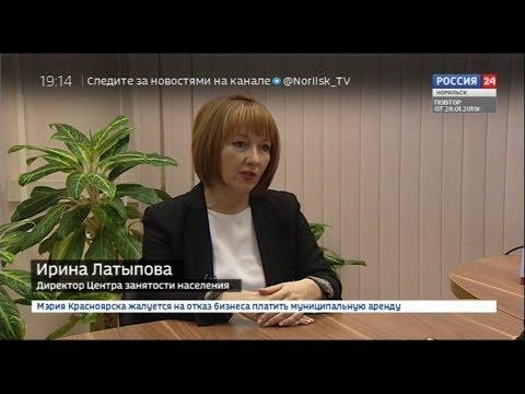 Интервью с директором центра занятости И.Латыповой об увеличении пособий по безработице. 18.02.19