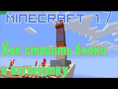 Как ставить блоки в вагонетку Туториал [Фишки Minecraft 1.7]