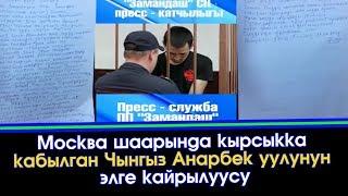 Москва: Чынгыз Анарбек уулунун ЭЛГЕ кайрылуусу | Акыркы Кабарлар