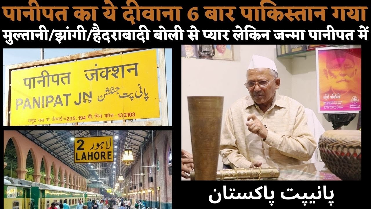 PANIPAT TO PAKISTAN VISIT 6 TIME (After Partition Story) With Ramesh Puhal