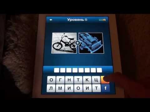 Словикс ~ 2 картинки 1 слово, Какое слово? - ответы 1-25 (уровень 1)