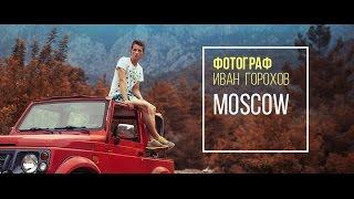 Фотограф Иван Горохов — Moscow(, 2015-09-24T14:17:23.000Z)