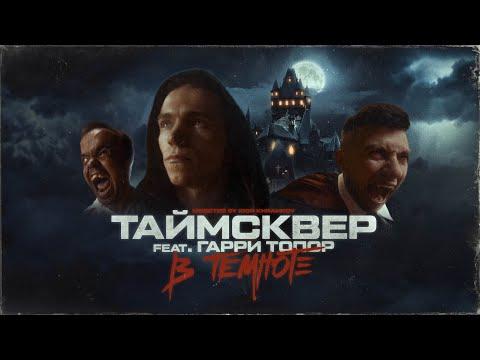 Смотреть клип Таймсквер Ft. Гарри Топор - В Темноте