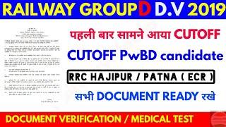 Group D Cutoff for DV in RRC Hajipur / Patna ECR PwBD thumbnail