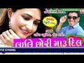 Download Laile Chhori MARU DIL - New Gujarati Adivasi TIMLI GAFULI - 2018 Song | Rakesh Vasuniya, Rita Thakor MP3 song and Music Video