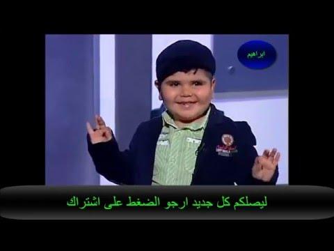 شاهد الطفل العراقي حسوني يطل من جديد في برنامج #للنشر# ..رقص روعة.. thumbnail