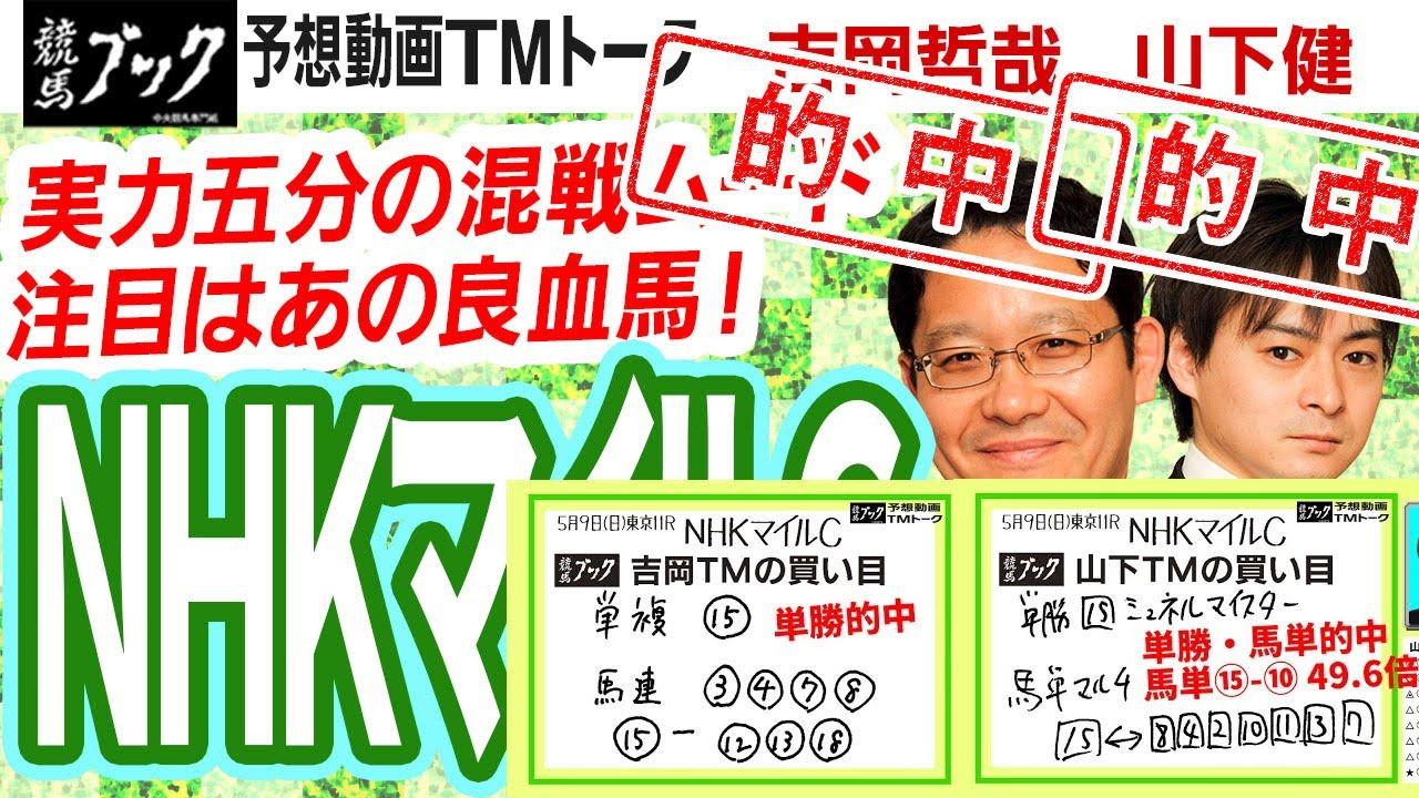 【競馬ブック】NHKマイルカップ 2021 予想【TMトーク】(美浦)