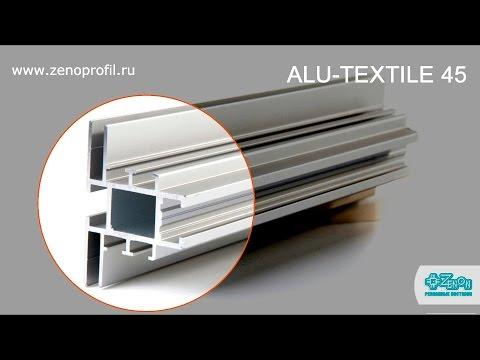 Инструкция по сборке рамки из профиля ALU-TEXTILE 45 двухсторонний