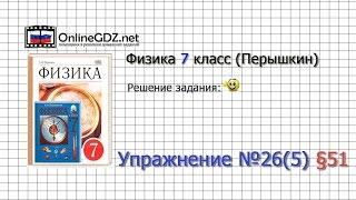 Упражнение №26(5) § 51. Архимедова сила - Физика 7 класс (Перышкин)(, 2016-02-16T21:31:39.000Z)
