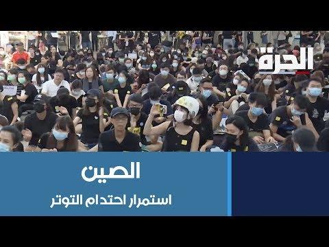 #الصين.. محتجون يعتصمون في مطار هونغ كونغ  - 19:54-2019 / 8 / 9