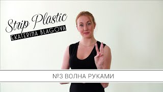 Strip-Plastic. Стрип-пластика Видео Урок № 3