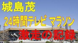 TOKIOの城島茂(43)さんは、2014年8月31日、日本テレビ系『24時間...