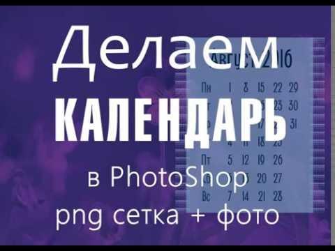 Как сделать календарь - календарная сетка + фотография