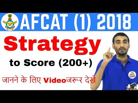 AFCAT (I) 2018 Crack करने की Best Strategy & Time Management, Video जरूर देखे