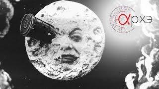 Владимир Сурдин: 'Мечты о космосе. Ракеты учатся летать'