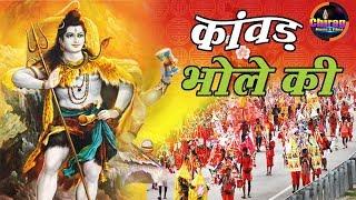 TR Musica Latest Haryanvi Bhole Song 2018 Haryanvi Kawad Song Chirag Films