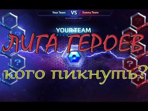 видео: heroes of the storm: Лига героев - Кого пикать? #2