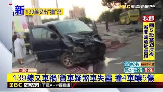 南投拖板車衝撞多車路段 再傳4車連環撞釀5傷