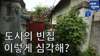 [시사인싸]137.도시의 빈집 이렇게 심각해?